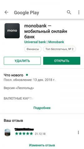 скачать приложение монобанк