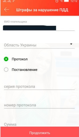 dodatok-monobank-oplata-shtrafiv