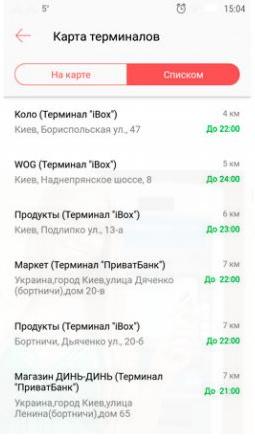 dodatok-monobank-terminalu