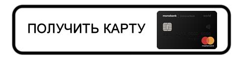 получить карту монобанк украина