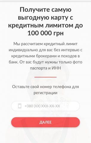 poluchit-kartu-monobank-zajavka