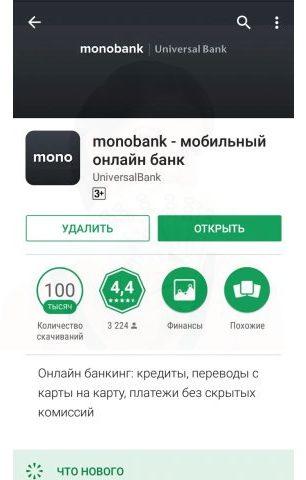 poluchit-kartu-monobank-skachat-prilogenije