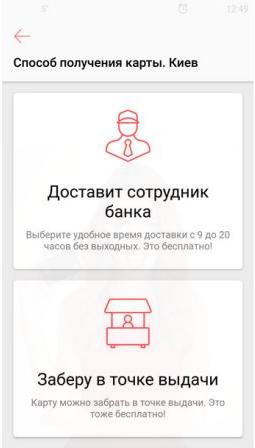 poluchit-kartu-monobank-dostavka