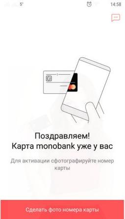 poluchit-kartu-monobank-skan-karti