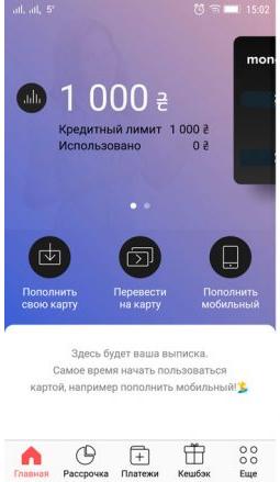 приложение монобанк главная