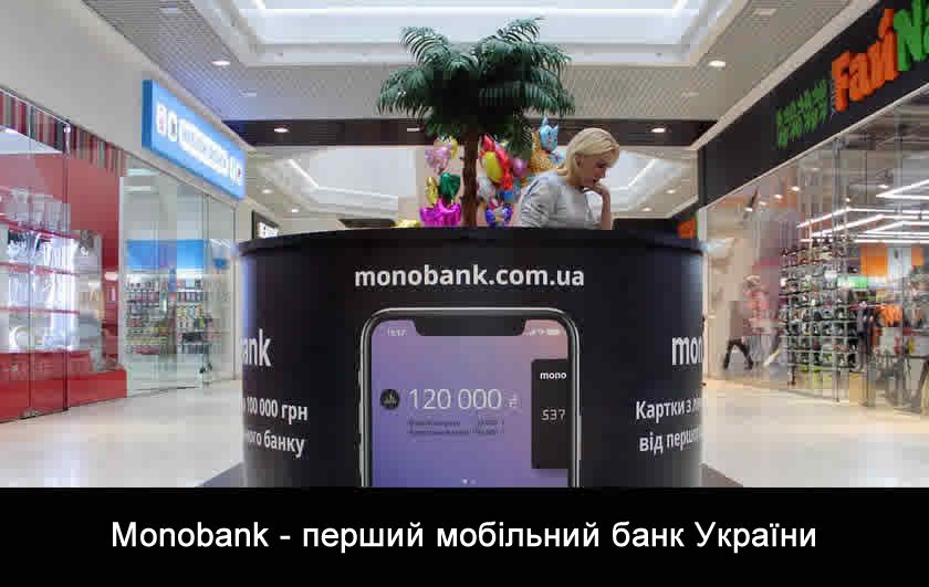 info-pro-monobank