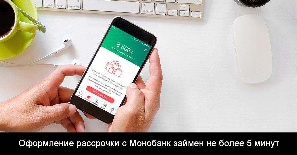 рассрочка от банка монобанк