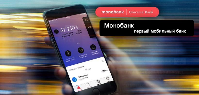тарифы монбанк украина